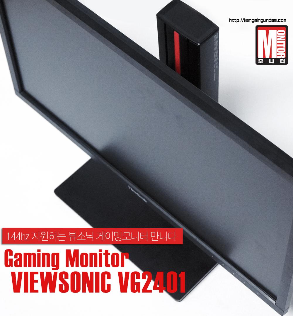 뷰소닉 게이밍모니터 144hz ViewSonic VG2401mh 무결점 -001.jpg