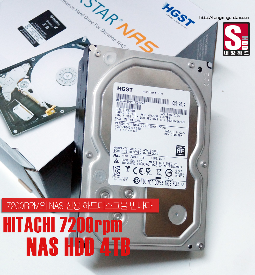 NAS용 히타치 4TB 하드디스크 사용기 HGST HDN724040ALE640 -01.jpg