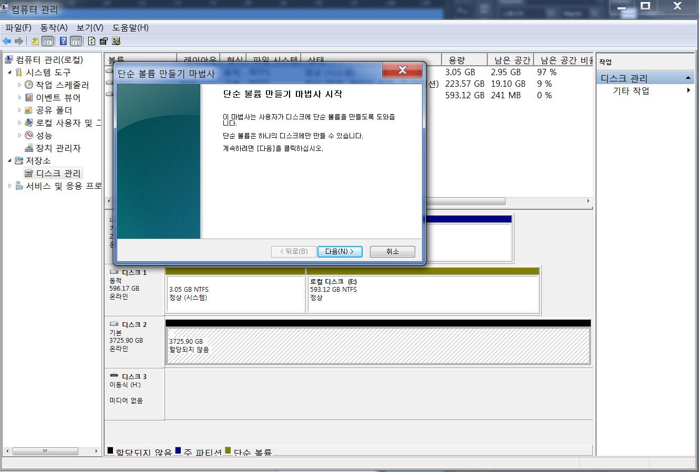 NAS용 히타치 4TB 하드디스크 사용기 HGST HDN724040ALE640 -20.jpg