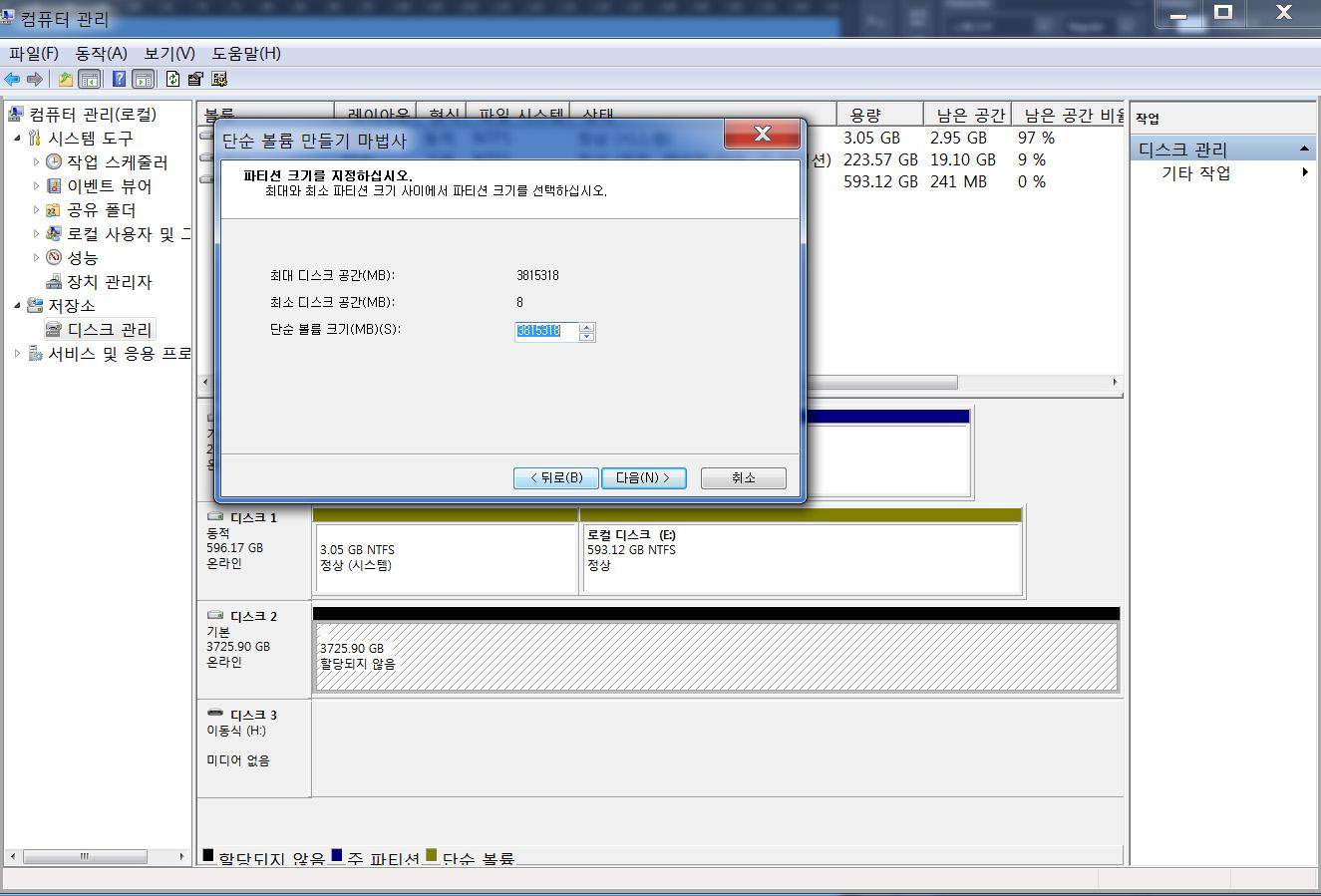 NAS용 히타치 4TB 하드디스크 사용기 HGST HDN724040ALE640 -21.jpg