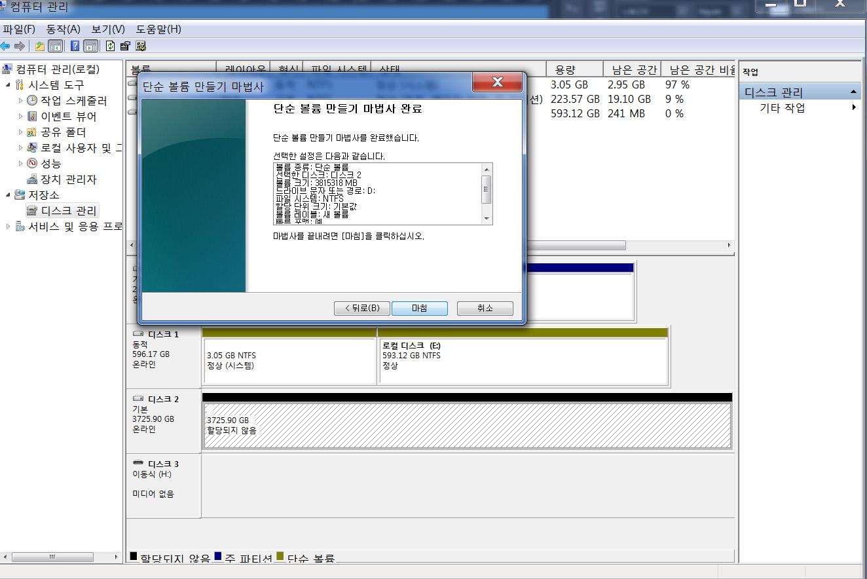 NAS용 히타치 4TB 하드디스크 사용기 HGST HDN724040ALE640 -22.jpg