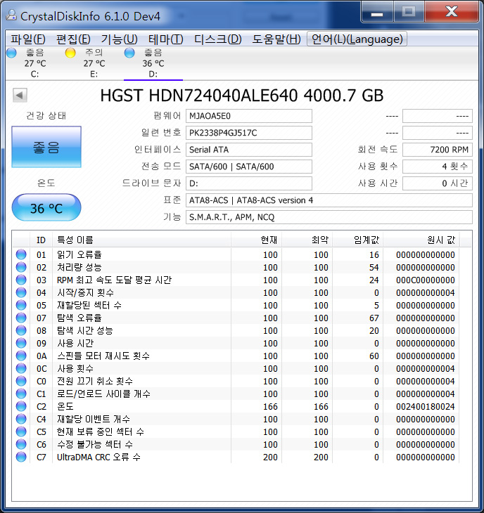 NAS용 히타치 4TB 하드디스크 사용기 HGST HDN724040ALE640 -30.jpg