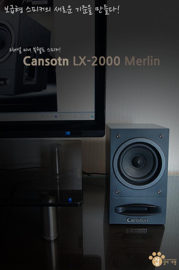 스피커 총평 캔스톤 LX-2000 메를린(Merlin).jpg