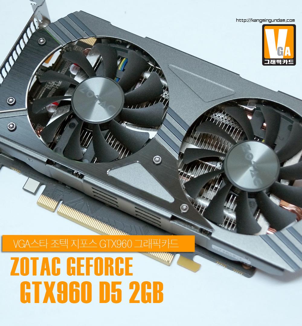 조텍 GTX960 D5 2GB ZOTAC 그래픽카드 추천 -01.jpg
