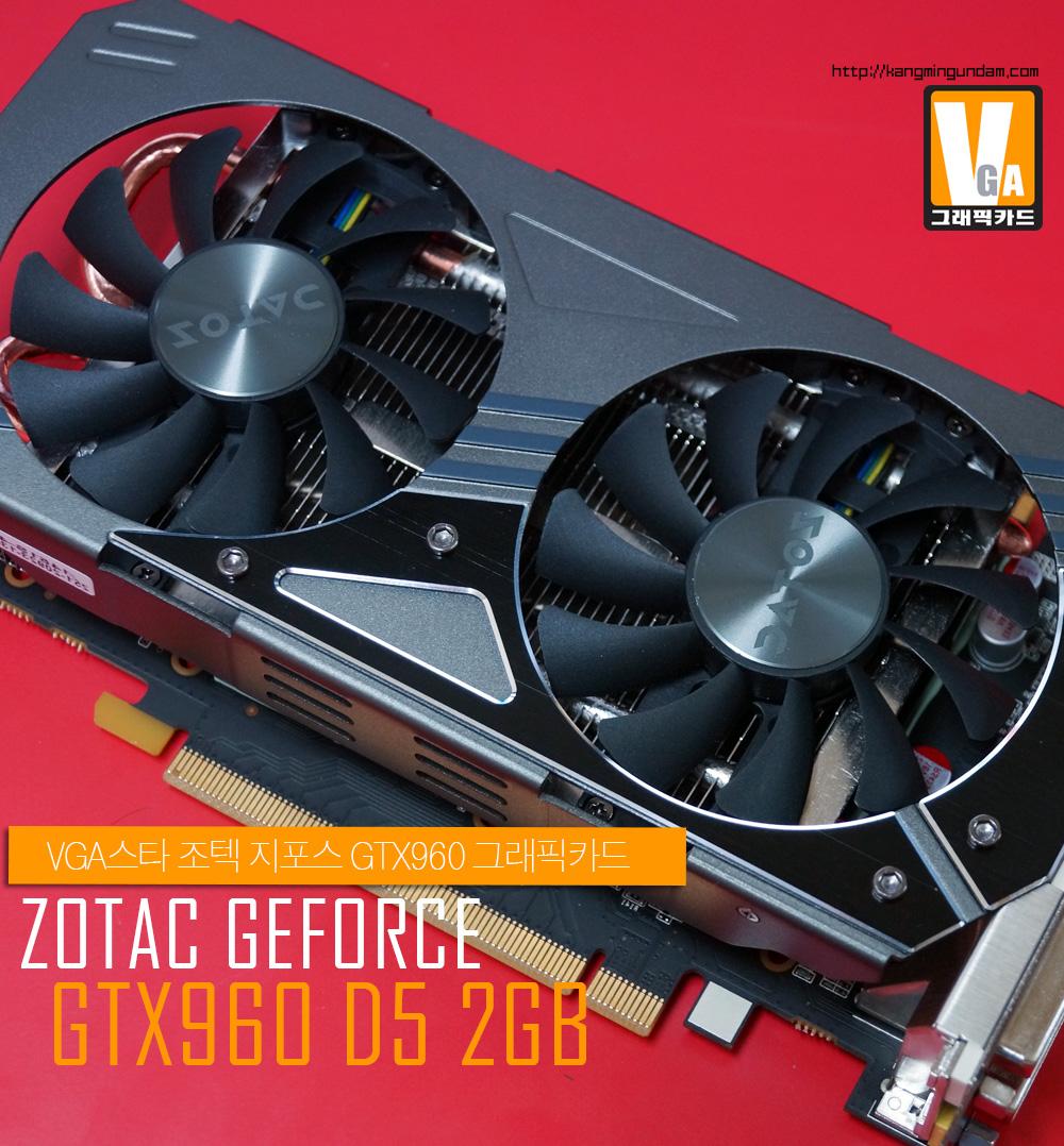 조텍 GTX960 D5 2GB ZOTAC 그래픽카드 추천 -50.jpg