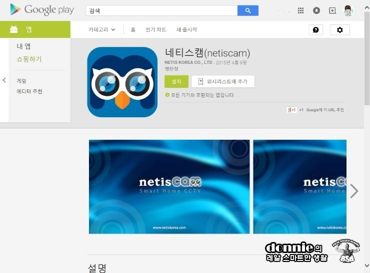 네티스캠_13.jpg