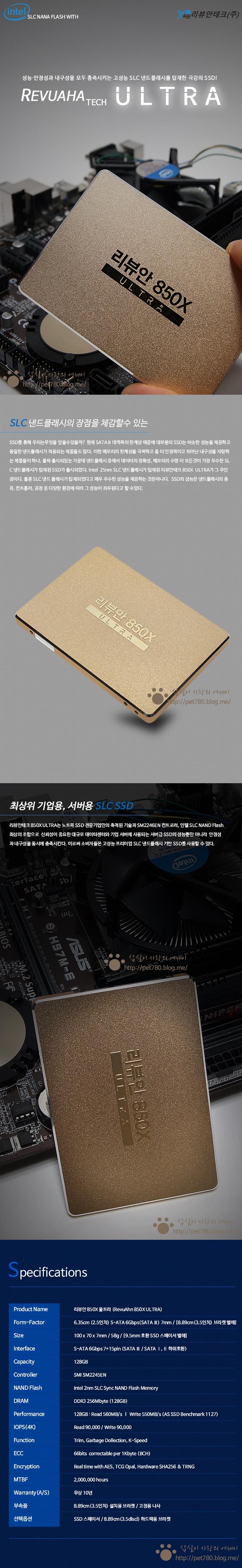 리뷰안테크 SSD 메인 850X ULTRA.jpg