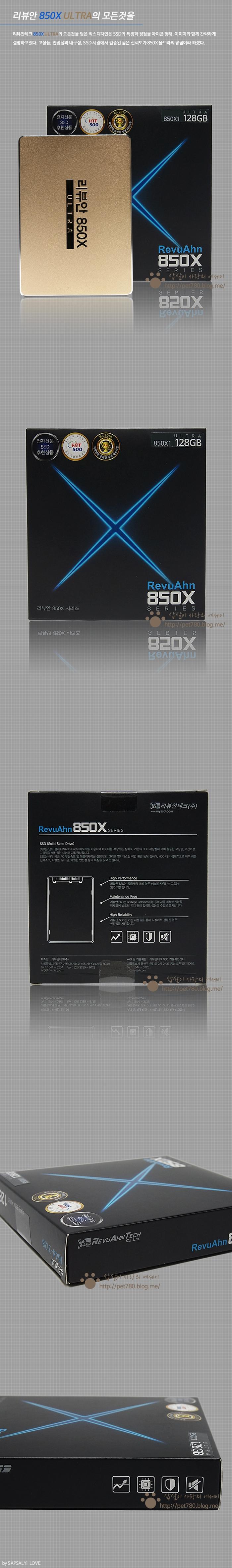 리뷰안테크 SSD 패키지1 850X ULTRA.jpg