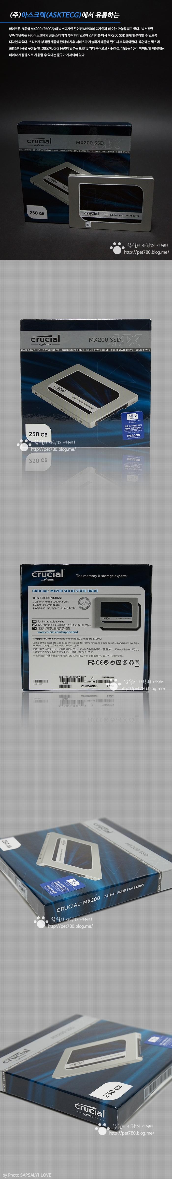 마이크론 MX200 패키지 SSD 추천.jpg