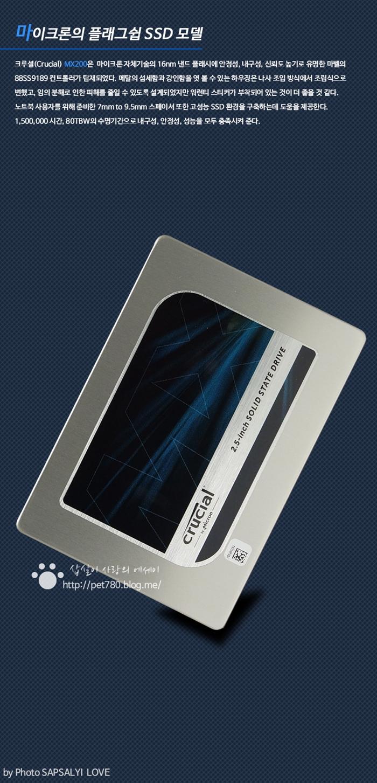 마이크론 MX200 외형-마무리 SSD 추천.jpg