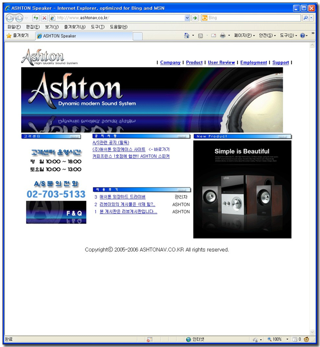 88-2 에쉬톤 스피커 홈페이지(메인)2.jpg