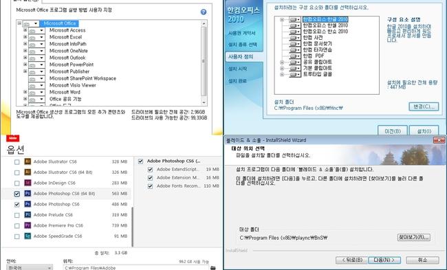 2.프로그램 설치.jpg