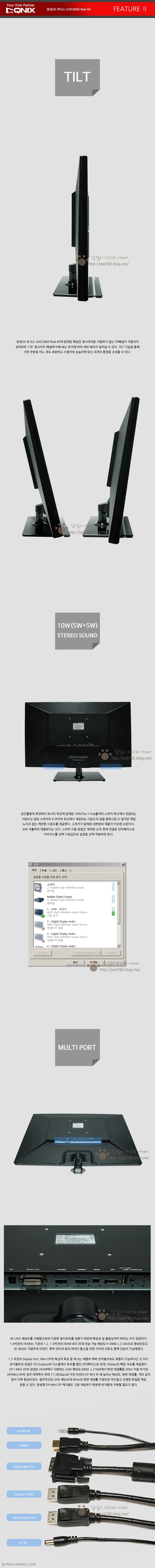 UHD 모니터 특징2 경성GK 큐닉스 UHD2800 Real 4K.jpg