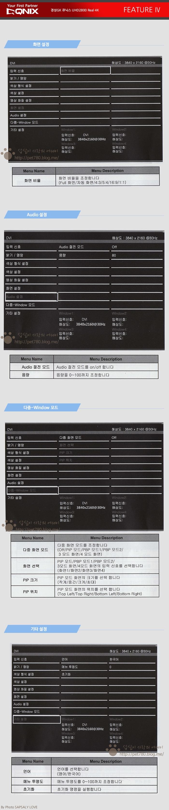 UHD 모니터 특징4 경성GK 큐닉스 UHD2800 Real 4K.jpg