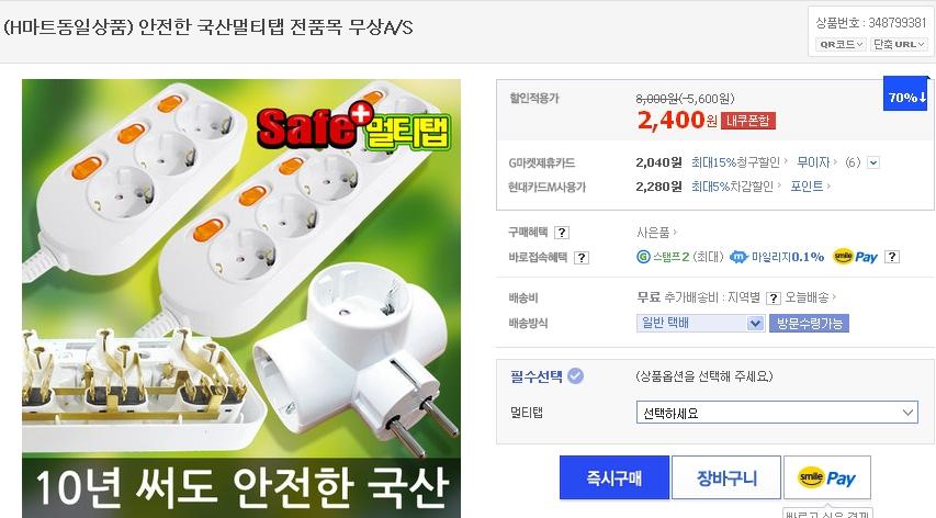 (H마트동일상품) 안전한 국산멀티탭 전품목 무상A/S 2,400원 :: 다나와 DPG