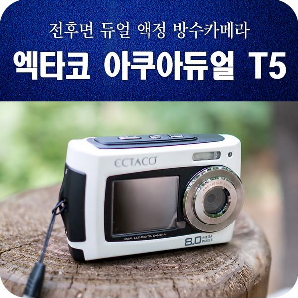 엑타코 방수카메라 T5_01.jpg