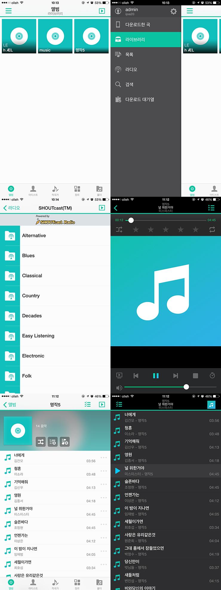 audio app.jpg