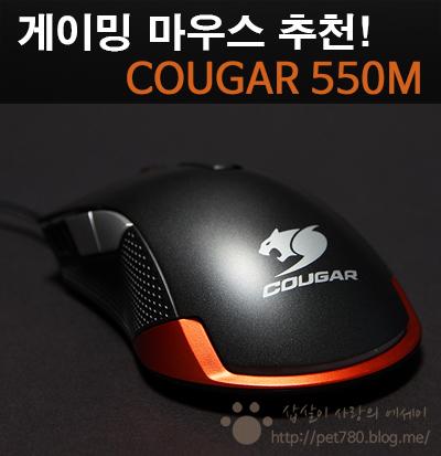COUGAR(쿠거)-550M-메인사인.jpg
