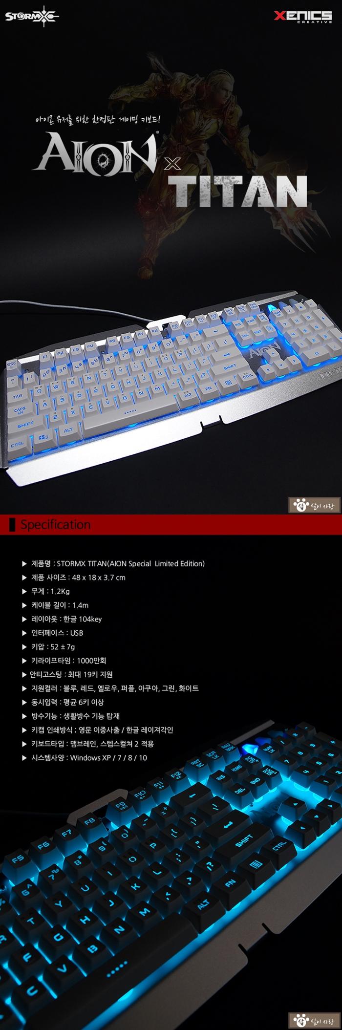 제닉스 메인 STORMX TITAN 아이온 스폐셜 에디션 .jpg