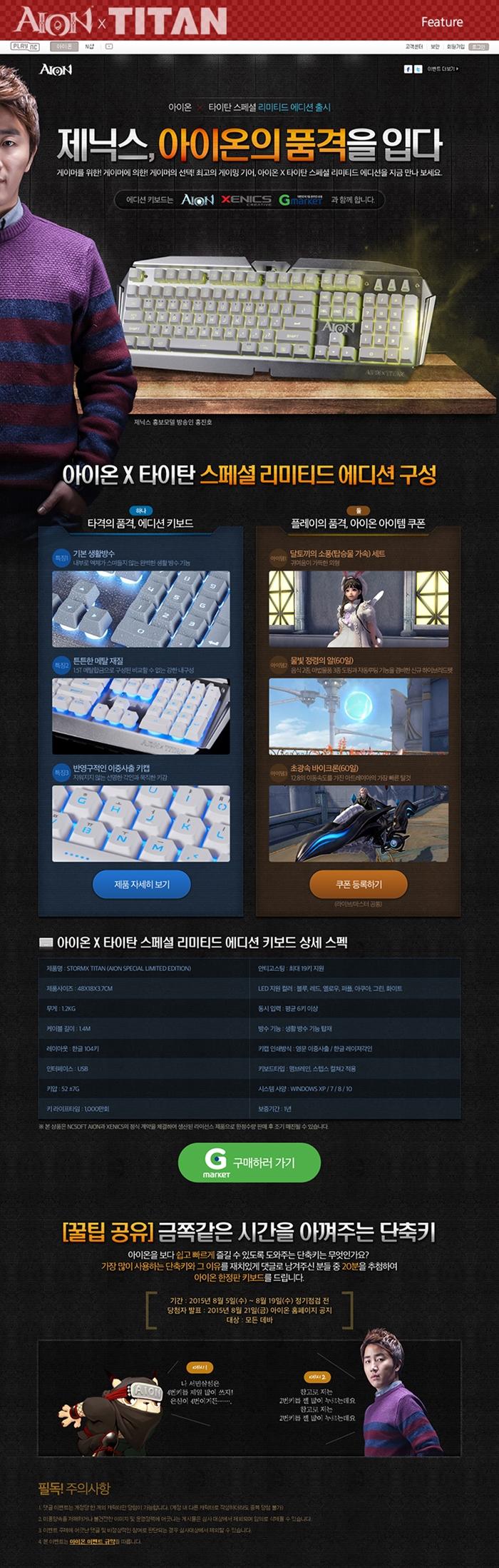 제닉스 특징 STORMX TITAN 아이온 스폐셜 에디션 .jpg