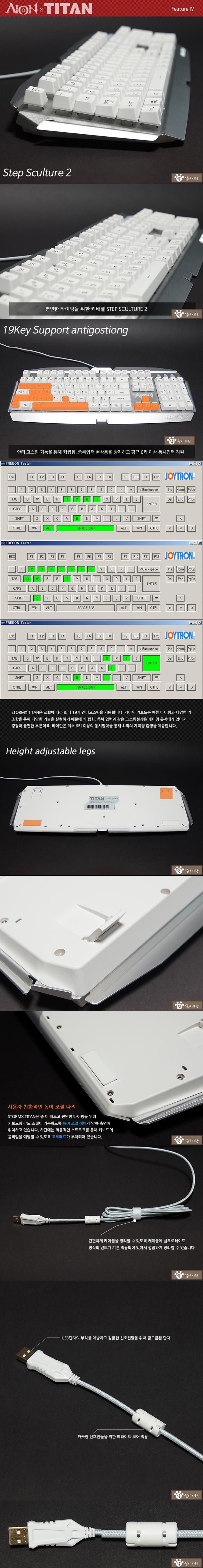 제닉스 특징4 STORMX TITAN 아이온 스폐셜 에디션 .jpg