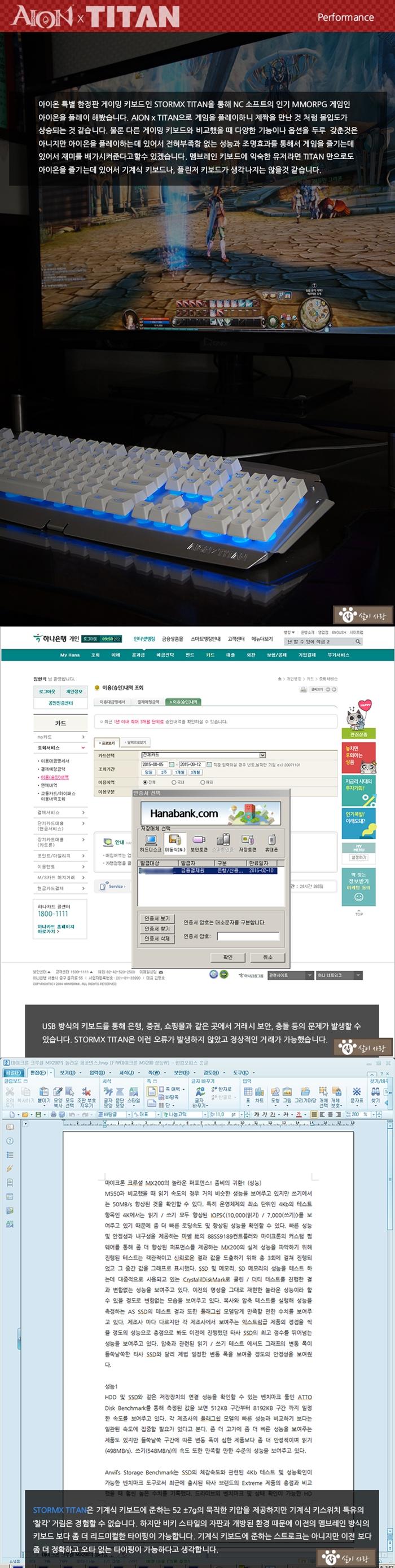 제닉스 성능 STORMX TITAN 아이온 스폐셜 에디션 .jpg