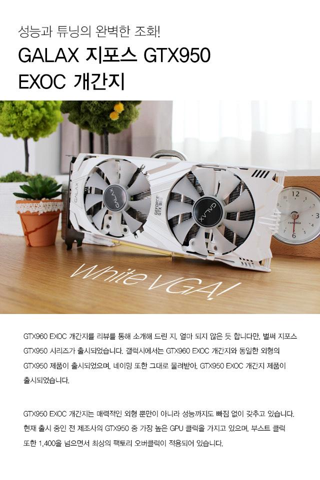 PR_GTX950_EXOC_개간지_01.jpg
