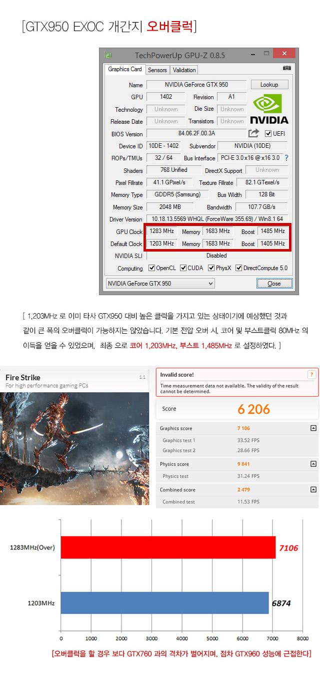 PR_GTX950_EXOC_개간지_07.jpg