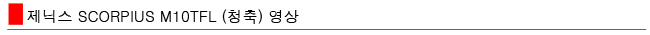 제닉스 SCORPIUS M10TFL (청축) 영상 다나와용.jpg