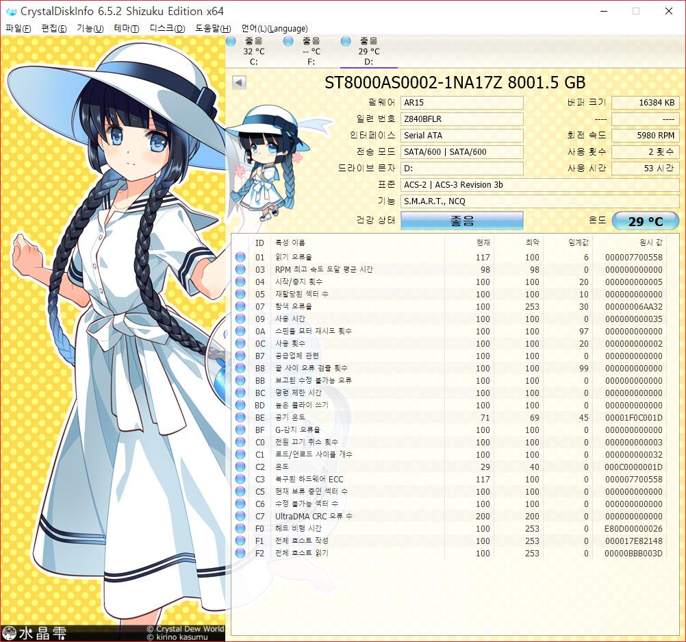 씨게이트 아카이브 8TB-16.jpg