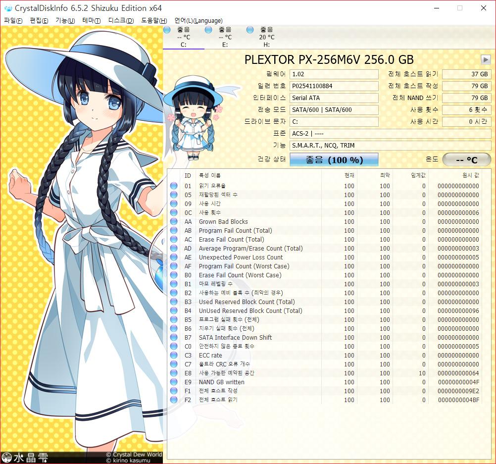 �÷����� PLEXTOR M6V SSD 256GB 512GB ��� �ı� -30.jpg