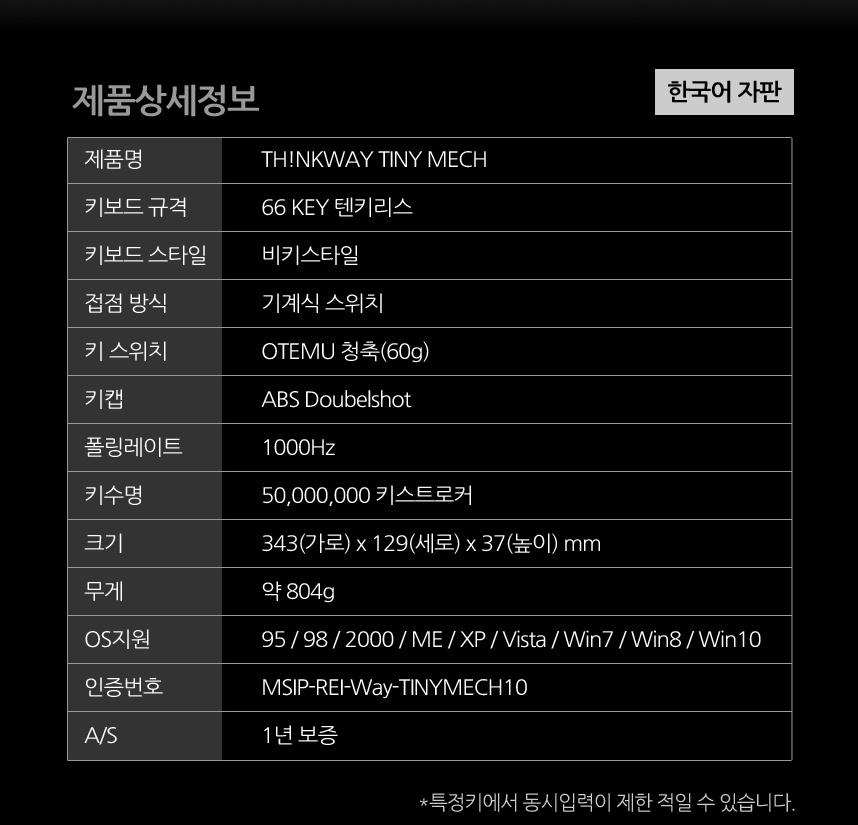 텐키리스 기계식키보드 청축 THINKWAY TINY MECH 웨이코스 사용 후기 -03.jpg