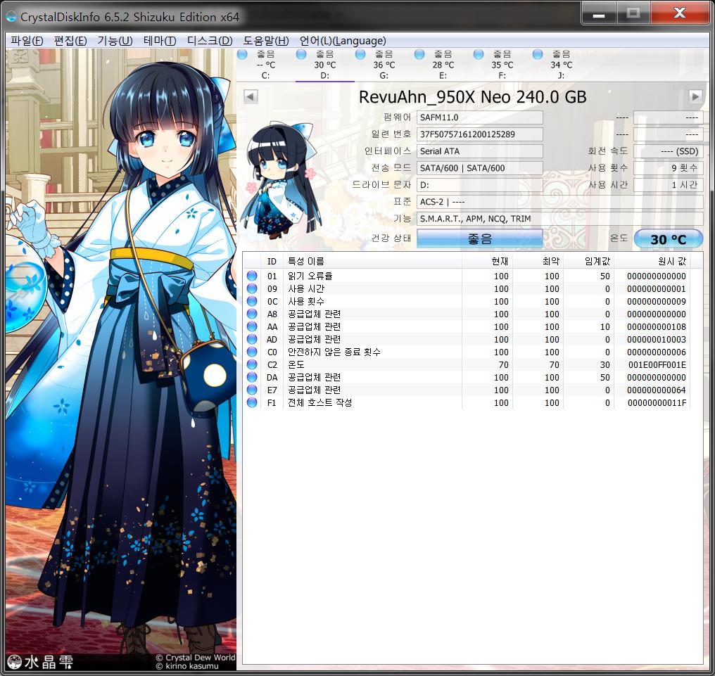 리뷰안테크 SSD 950X 240GB 사용기 -21.jpg
