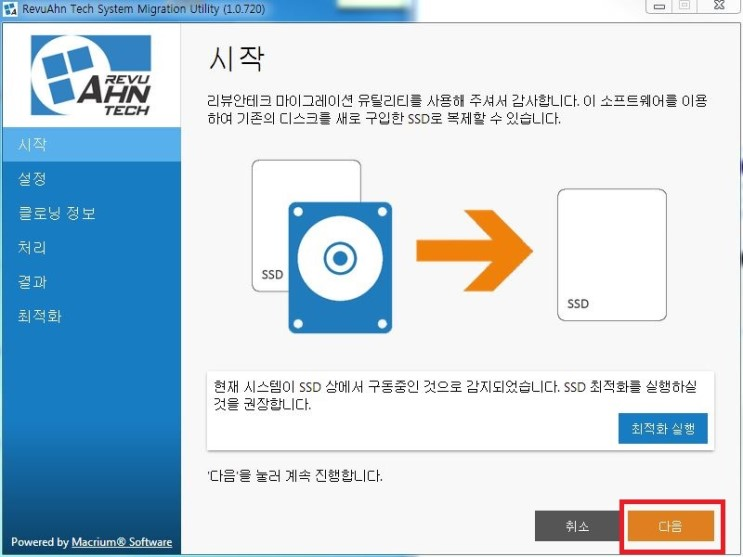 리뷰안테크 SSD 950X 240GB 사용기 -80.jpg