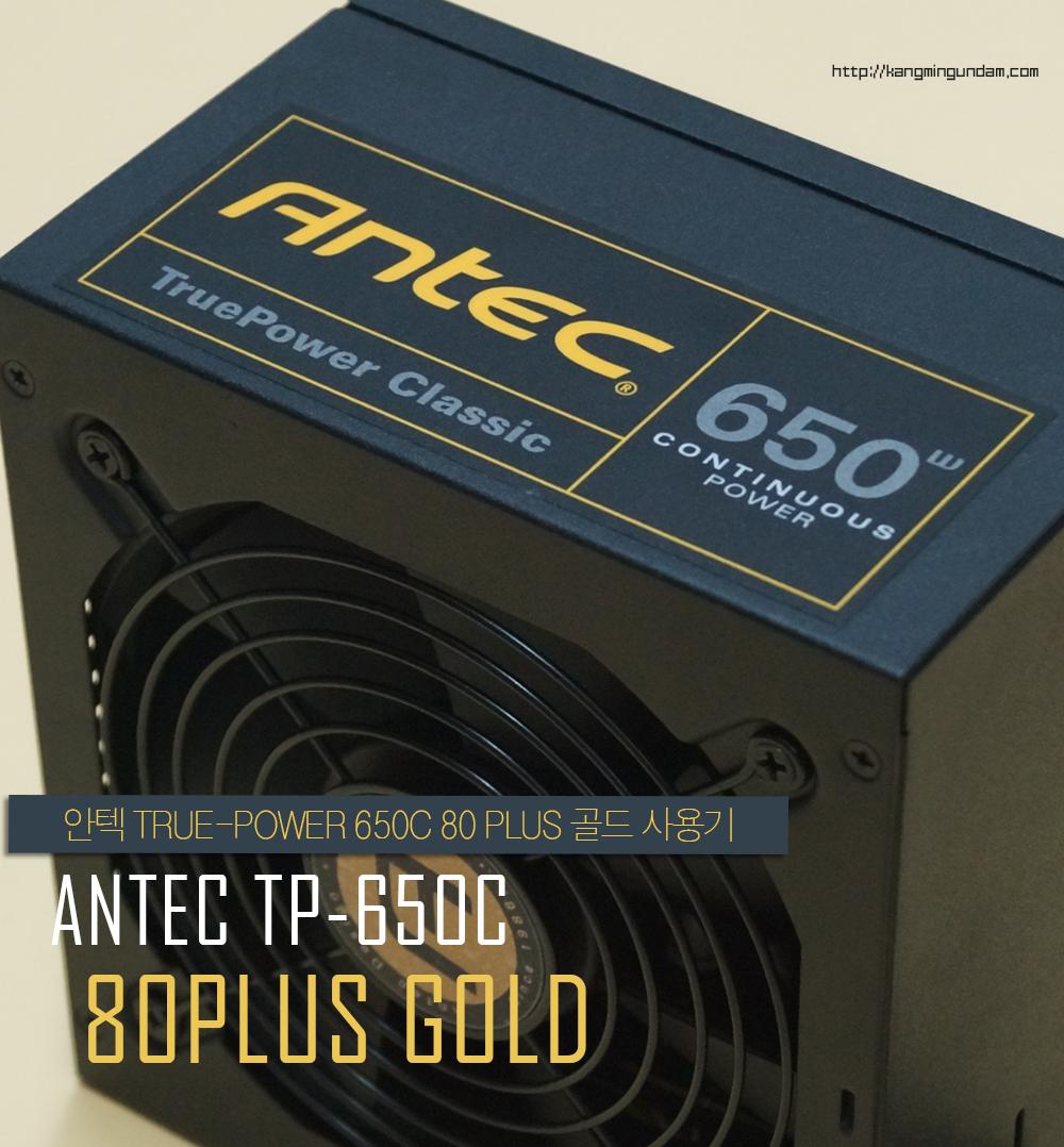 Antec TP-650C 80PLUS GOLD 안텍 650W 파워 사용기 -01.jpg