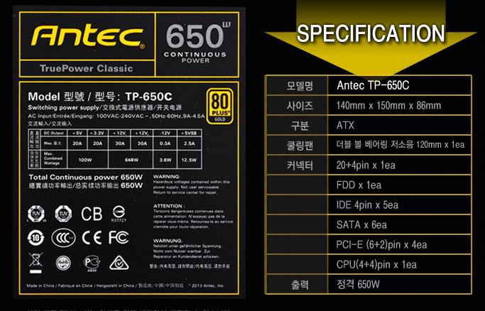 Antec TP-650C 80PLUS GOLD 안텍 650W 파워 사용기 -02-1.png