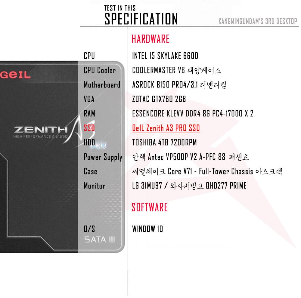 GeIL Zenith A3 PRO MLC 게일 제니스 SSD 사용기 -20.jpg