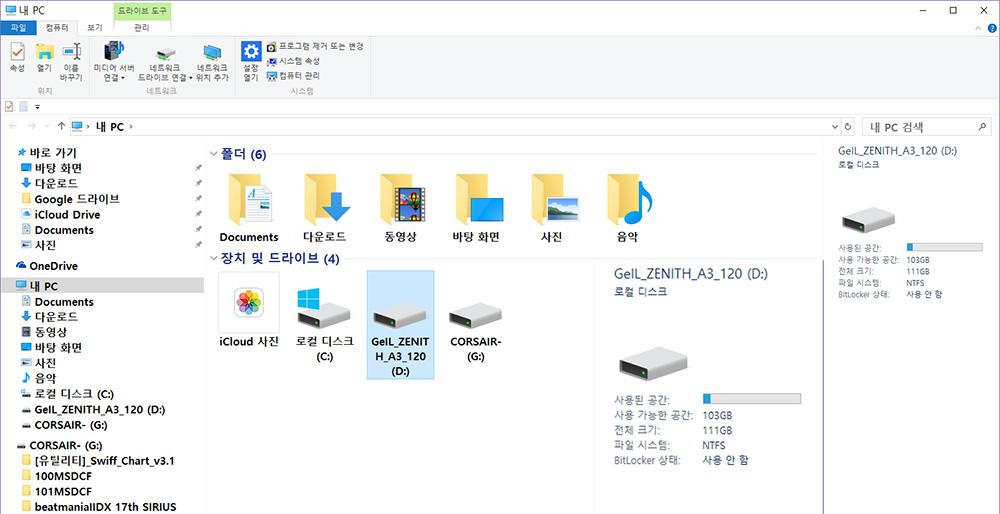 GeIL Zenith A3 PRO MLC 게일 제니스 SSD 사용기 -21.jpg