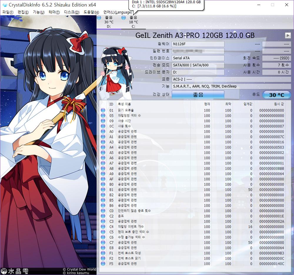GeIL Zenith A3 PRO MLC 게일 제니스 SSD 사용기 -22.jpg