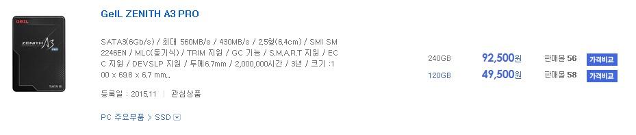 GeIL Zenith A3 PRO MLC 게일 제니스 SSD 사용기 -70.jpg
