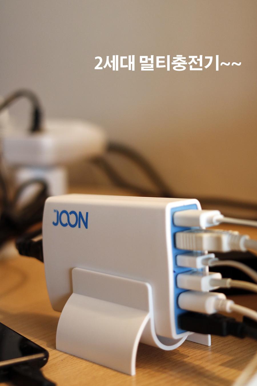 joon충전기-1.jpg