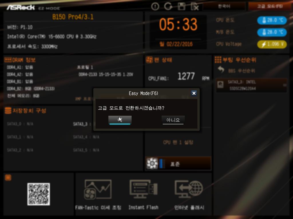 국민 보급형 애즈락 메인보드 ASRock B150 PRO4 PRO3.1 디앤디컴 -062.jpg