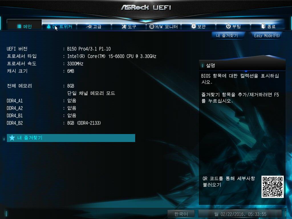 국민 보급형 애즈락 메인보드 ASRock B150 PRO4 PRO3.1 디앤디컴 -070.jpg