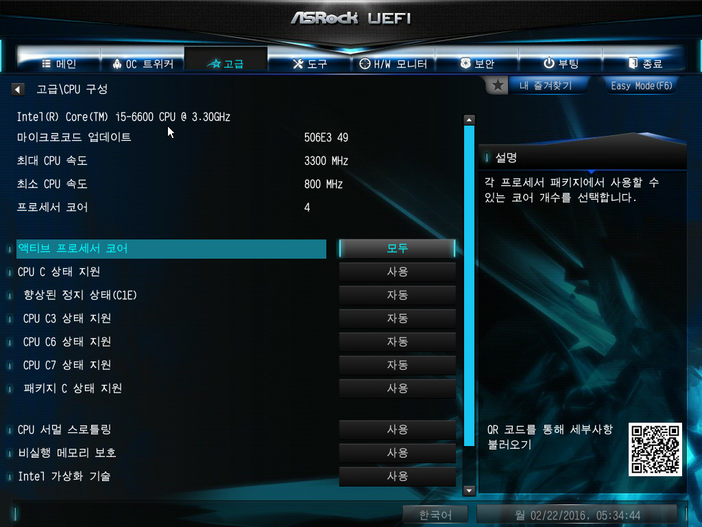 국민 보급형 애즈락 메인보드 ASRock B150 PRO4 PRO3.1 디앤디컴 -074.jpg