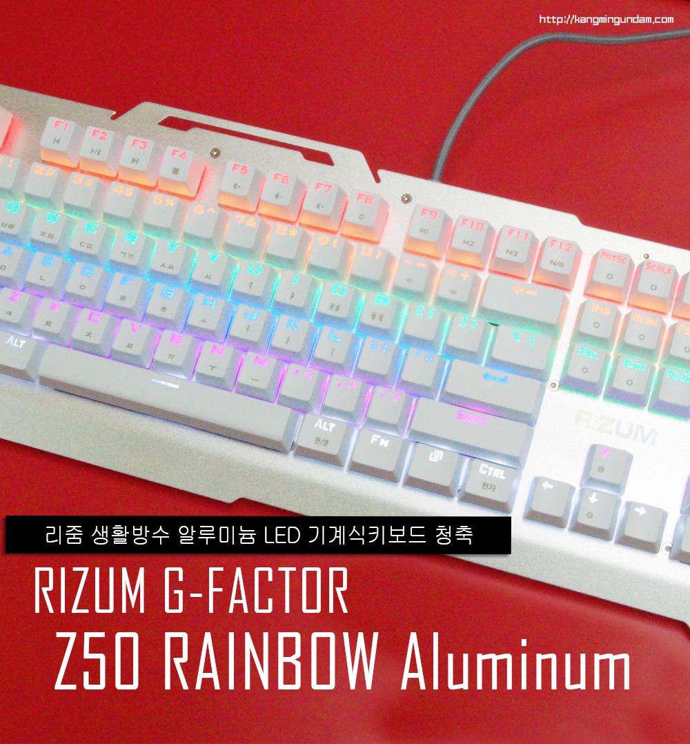 리줌 기계식키보드 RIZUM G-FACTOR Z50 RAINBOW Aluminum 사용기 -01.jpg