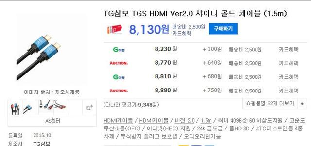 TGS HDMI Ver2.0 ���̴�(1.5m).jpg