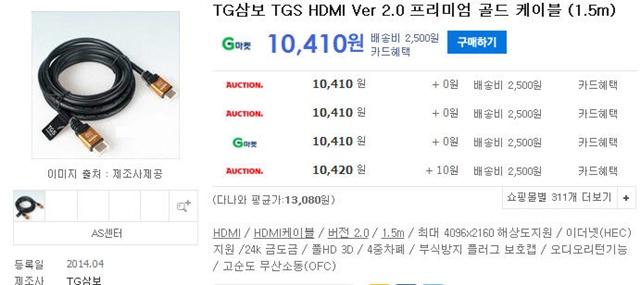 TGS HDMI Ver 2.0 �����̾� ��� (1.5m).jpg