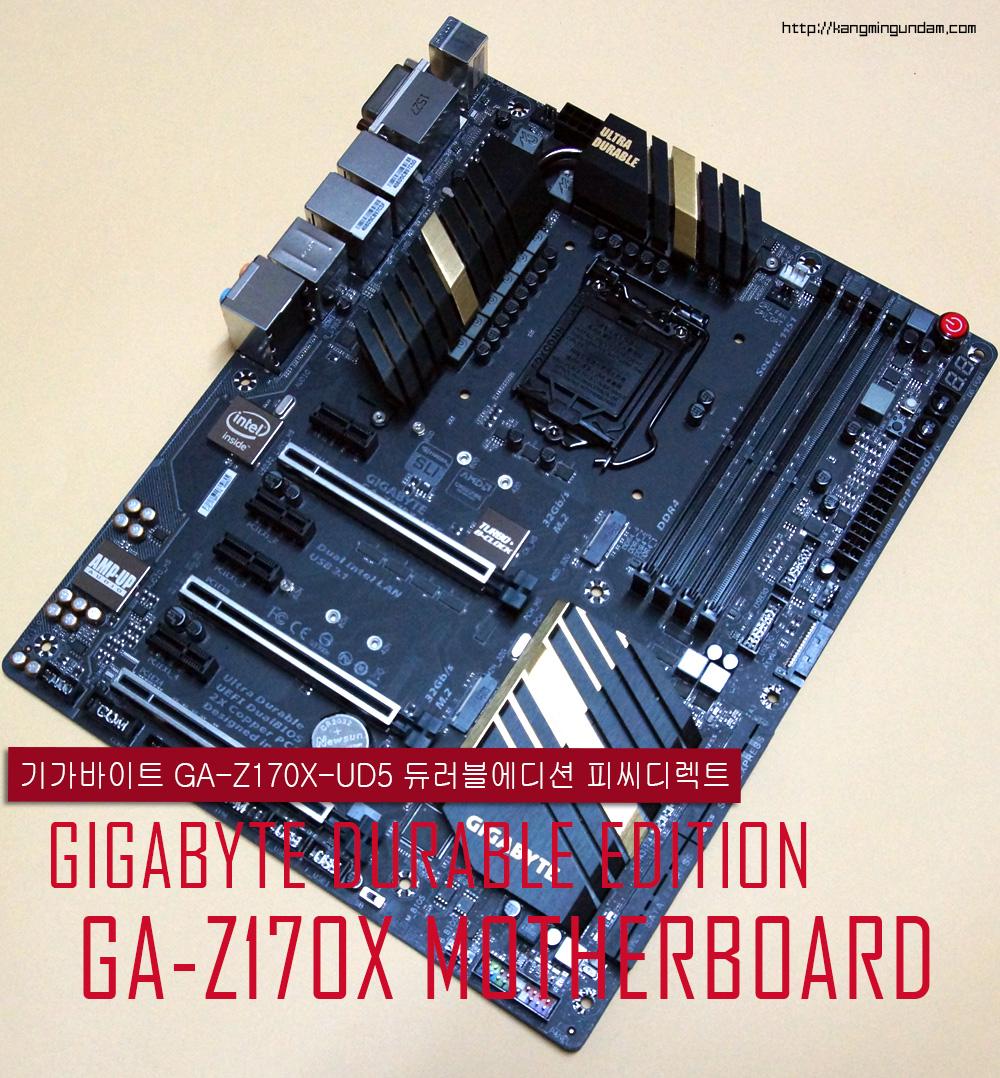 기가바이트 GA-Z170X-UD5 듀러블에디션 피씨디렉트 -001.jpg