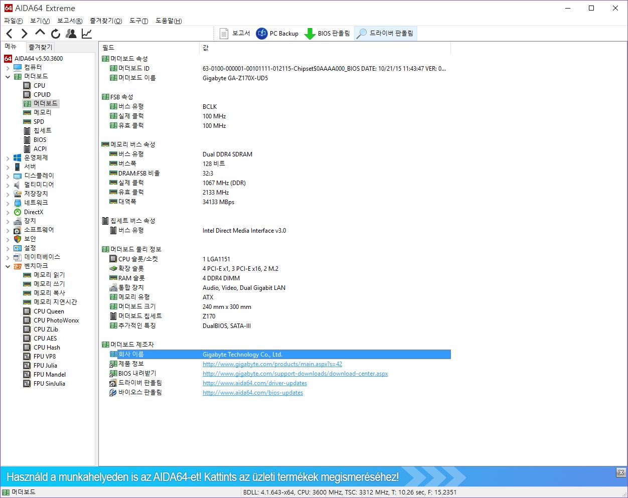기가바이트 GA-Z170X-UD5 듀러블에디션 피씨디렉트 -110-0.jpg