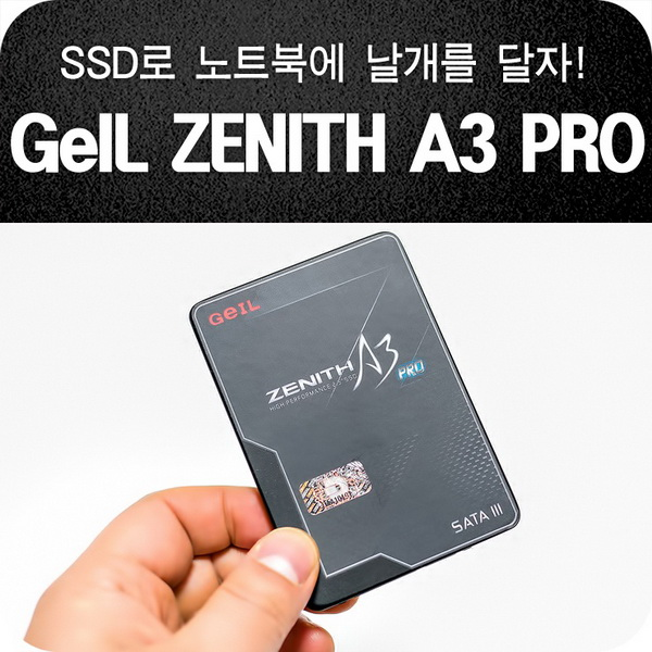 SSD GeIL ZENITH A3 PRO _01.jpg